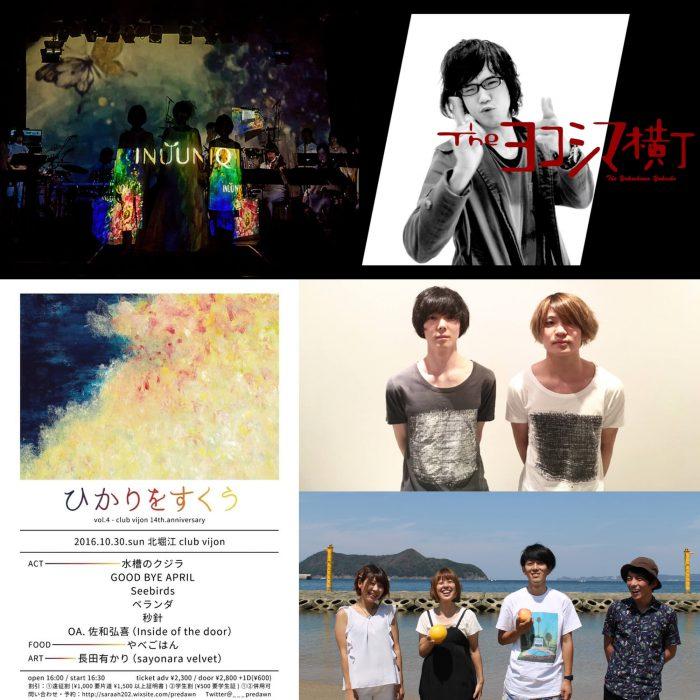 梅田CLUB QUATTROにてCD作品を無料配布!参加グループ